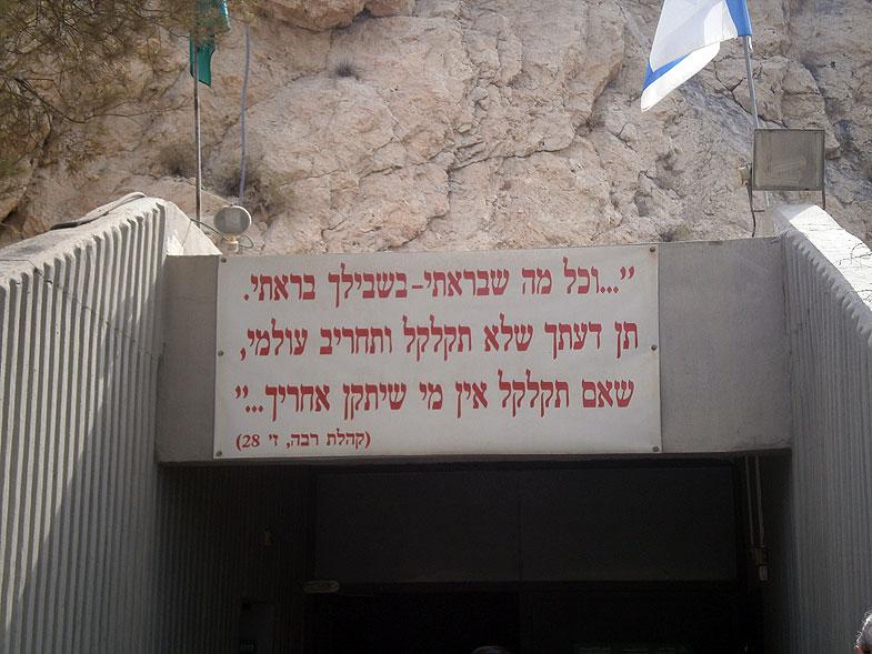 Avshalom Reserve