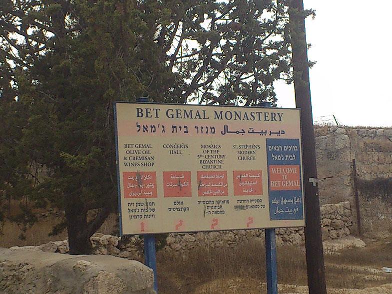 Монастырь Бейт-Джамаль