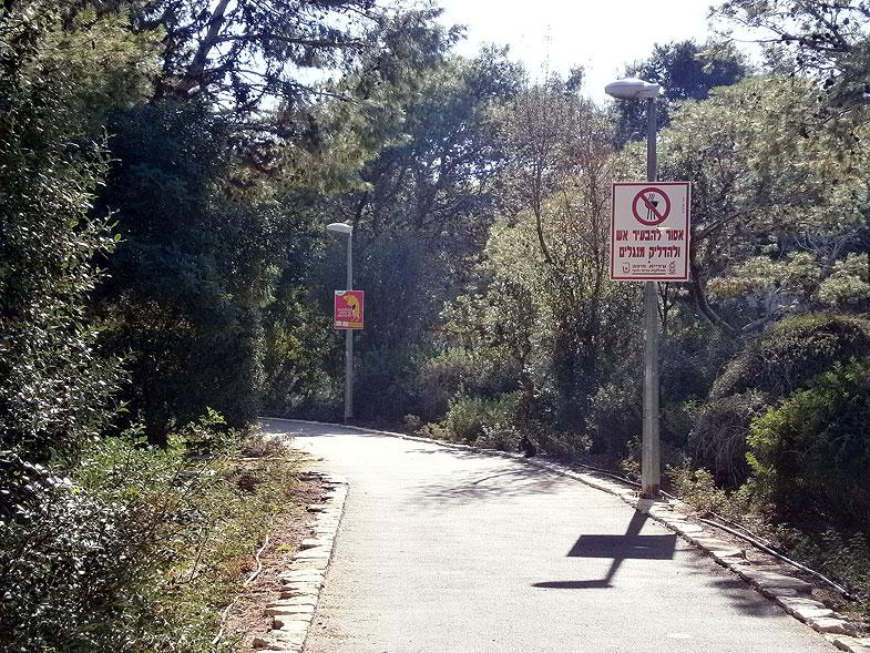 Haifa. Park in Ramat Shaul