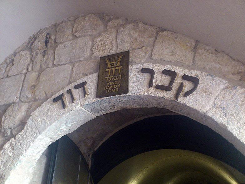 ירושלים. קבר דוד המלך