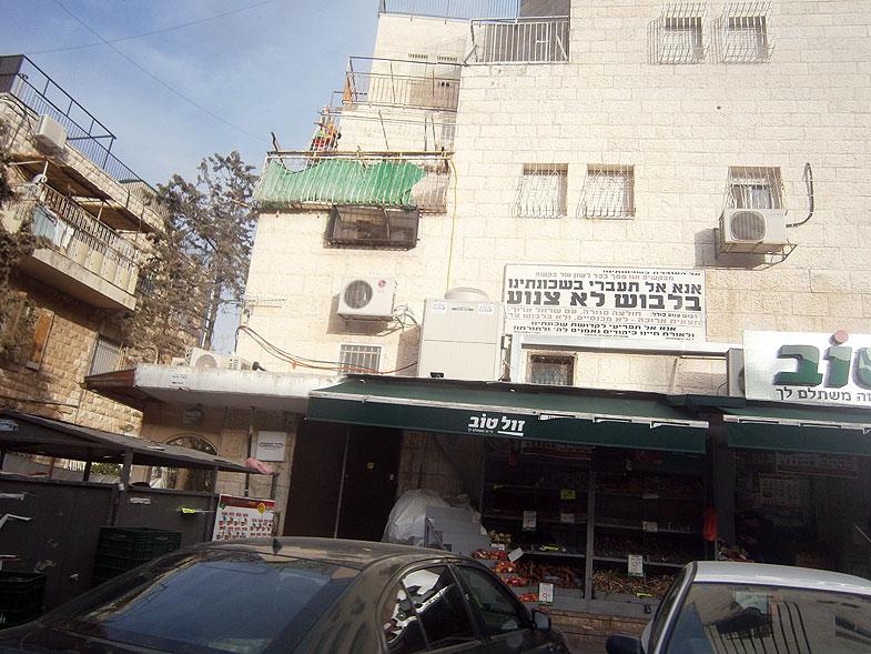 Иерусалим. Меа Шеарим
