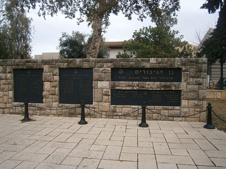 Kiryat Ono. Giborim garden
