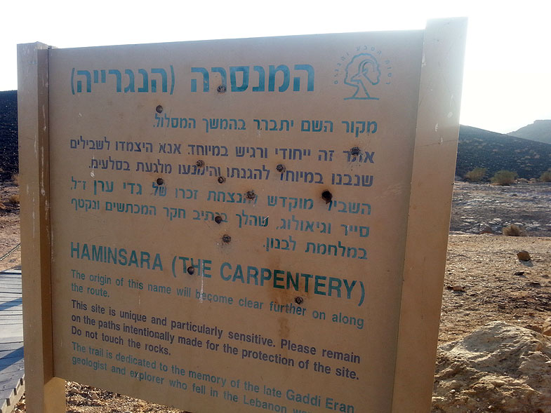 Ha-Minsara in the Makhtesh Ramon