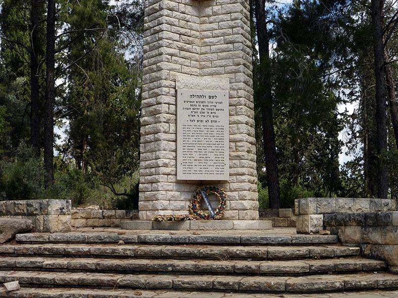 Мемориал конвою Йехиам