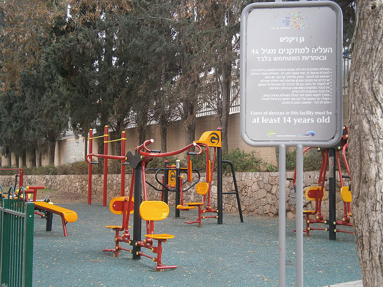 Тель-Авив. Район Рамат Исраэль