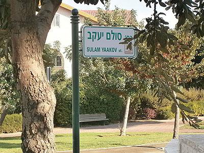 Иудея и Самария
