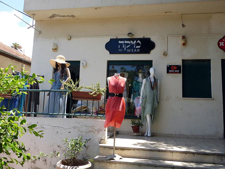 Улица А-Меясдим в Зихрон-Яакове