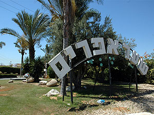 שער אפרים. Photo: lev-hasharon.com