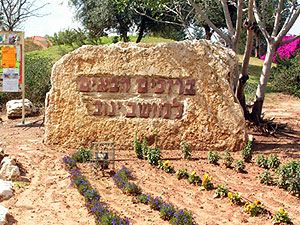 Yanuv. Photo: lev-hasharon.com